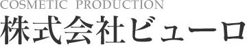 株式会社ビューロは東京・大田区に自社工場を構え、スキンケア製品からヘアケア製品まで、多品目にわたる製造が可能です。