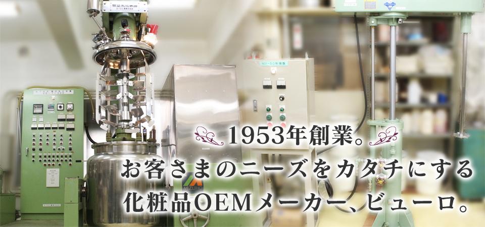 1953年創業。お客さまのニーズをカタチにする化粧品OEMメーカー、ビューロ。